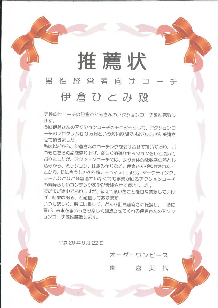 東さん(オーダーワンピース)無料コーチ推薦状pdf