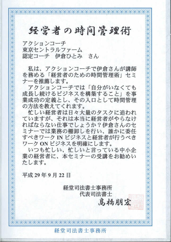 高橋さんタイムリッチ推薦状pdf